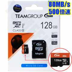 国内正規品 500倍速 80MB/s Team microSDXC 128GB マイクロSD クラス10