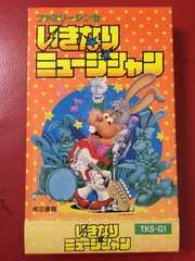 FCレア東京書籍いきなりミュージシャン完品レタパ360対応