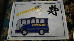 ジパング  ZIPANG
