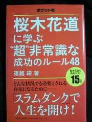 スラムダンク 桜木花道に学ぶ 超非常識な成功のルール 48 本 BOOK