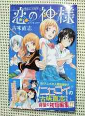 恋の神様 古味直志短編集 古味直志 初版 帯有 ジャンプコミックス 即決