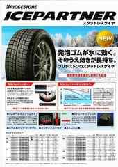 ★ブリヂストンスタッドレスタイヤ限定品★155/65R13 ICEPARTNER 4本セット