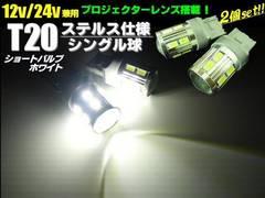 バックランプに!T20ウェッジ白色SMD-LED/ステルス仕様/2個セット