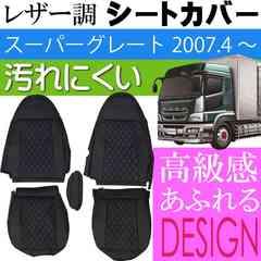 ブルーテックキャンター シートカバー SC-MIT01max48