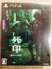 死印 開封厳禁 呪われた限定版 新品未開封 PS4