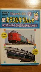 DVD【でんしゃだいすき!7・カラフルなでんしゃ】