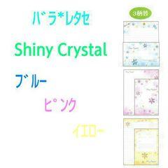 ★バラ*レタセ★Shiny Crystal☆3色