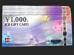 ◆即日発送◆5000円 JCBギフト券カード新柄★各種支払相談可