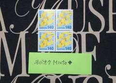 未使用140円普通切手4枚560円分◆モバペイ歓迎