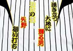 阪神 刺繍 ワッペン ユニフォームに 矢野 応援歌 HM 黒黄