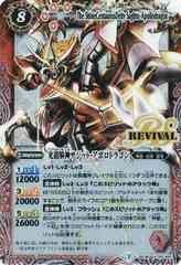 BS38 光龍騎神サジット・アポロドラゴン RV Xレア 十二神皇編 第4章