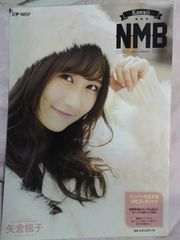 NMB48Kawaii 2016 JANUARY矢倉楓子表紙