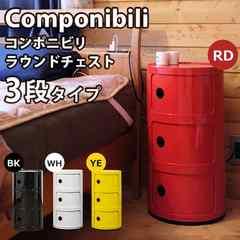 コンポニビリ ラウンドチェスト3段 CZR-02