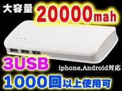 【送料込】3USB対応 大容量モバイルバッテリー(20000mAh)