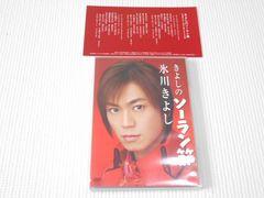 DVD★氷川きよし きよしのソーラン節