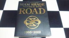 SIAM SHADE ROAD 写真集 シャムシェイド 初版 サイン