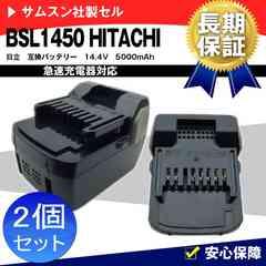 【1年保証】2個◆ 日立 BSL1450 互換バッテリー