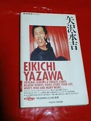 矢沢永吉ディスクガイド 絶版