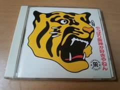 CD「やっぱり阪神が好きやねん」阪神タイガース プロ野球●
