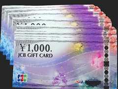 ◆即日発送◆46000円 JCBギフト券カード新柄★各種支払相談可