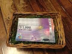 JCB商品券2万円分 柔軟対応 お急ぎの方にも