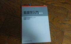 看護学入門5巻 メヂカルフレンド社 定価2415円