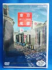 新品DVD 東京風景5 東京ホリデー 1971-1980