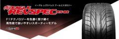 ★255/35R18 緊急入荷★ グッドイヤー REVSPEC RS02 新品タイヤ 4本セット