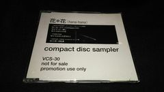 hana-hana◆compact disc sampler◆非売品CD◆