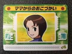 ★ロックマンエグゼ5 改造カード『ママからのおこづかい』★