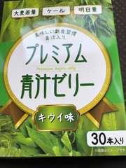 バイワールドプレミアム青汁ゼリーキウイ味
