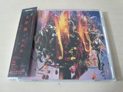 三枝成章CD「失楽園」伊東たけし 和泉宏隆 鳴瀬喜博 他●