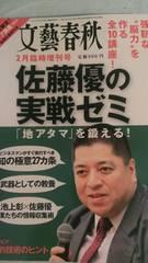 佐藤優の実戦ゼミ 文藝春秋2月増刊号(送料込500円)