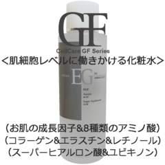 ★☆EGF配合&8種類アミノ酸☆★ セルケア EGアミノローション!!
