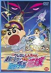DVD 映画 クレヨンしんちゃん 超時空! 嵐を呼ぶオラの花嫁