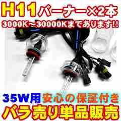 エムトラ】H11 HIDバーナー2本/35W/12V/10000K