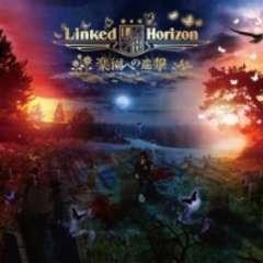 即決 Linked Horizon 楽園への進撃 初回盤 (+Blu-ray) 新品