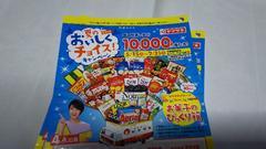 ヤマザキパンプレゼントキャンペーン
