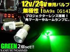 12V/24V 無極性 BA9s 6SMD LED2個 緑/LED電球 トラック