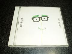 CD「五十嵐喜芳/想い出の歌」テノール 抒情歌 唱歌 93年盤 即決