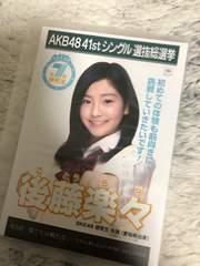 SKE48 後藤楽々 僕たちは戦わない 総選挙 生写真 AKB48