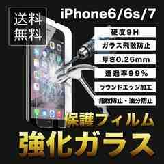 □送料無料 iPhone6/6S (4.7インチ) 強化ガラスフィルム