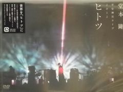 ■DVD『堂本剛 出平安神宮ライブ 2012 ヒトツ』KInki ジャニーズ゙