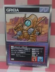 U-92『グライア』スーパーロボット大戦スクランブルギャザー