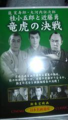 桂小五郎と近藤勇 竜虎の決戦 嵐寛寿郎 大河内伝次郎