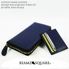 スコッチグレインレザー(牛革)ラウンドファスナー長財布 NV/BK