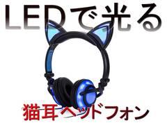 新品・未使用 【LED】激カワ 光る猫耳ヘッドフォン BLUEカラー★