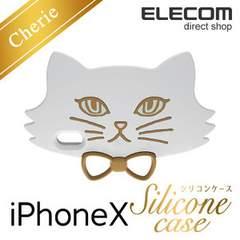 ☆ELECOM iPhoneX ケース Cherie 白ネコシリコンケースホワイト