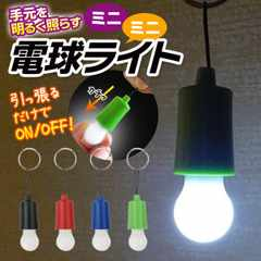 ☆ミニ電球ライト 引っ張るだけパッと点灯!ストラップ式