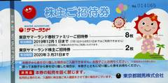 東京サマーランド フリーパス 1冊=10枚 (7.8月有効券は2枚)